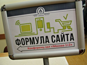 """Семинар """"Формула сайта"""" (лето 2017, Москва)"""
