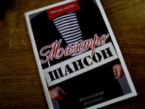 """Книга Михаила Шелега """"Маэстро Шансон"""" (Фото Юлии Руденко)"""