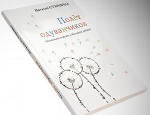 """Книга Наталии Сухининой """"Полёт одуванчиков""""."""