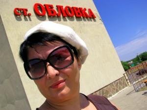 Юлия Руденко на станции Обловка Тамбовской области. Селфи.