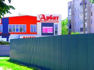 """Торгово-развлекательный центр """"Арбат"""" в Уварово. Фото Юлии Руденко."""