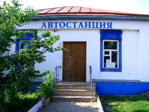 Автостанция в Романовке. Фото Юлии Руденко.