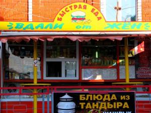 """Привокзальное кафе """"Вдали от жён"""" в Балашове. Фото Юлии Руденко."""