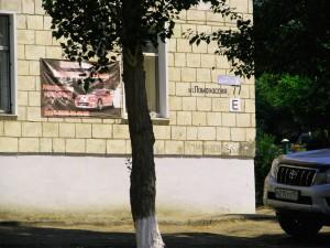 Дом на въезде в Жирновск. Фото Юлии Руденко.