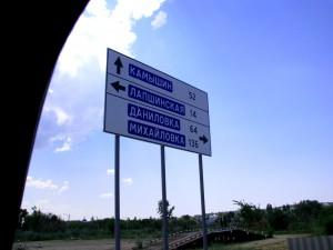 Придорожный указатель на Камышин. Фото Юлии Руденко.