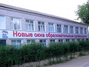 Школа №1 в городе Николаевске. Фото Юлии Руденко.