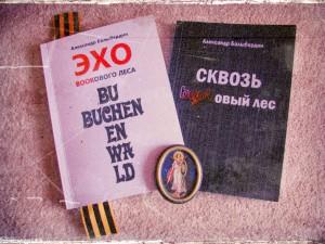 Книги Александра Балыбердина. Фото Юлии Руденко.