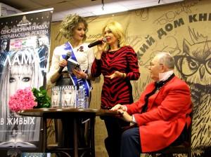 Презентация книги модели и певицы Ламы Сафоновой. Фото Юлии Руденко.
